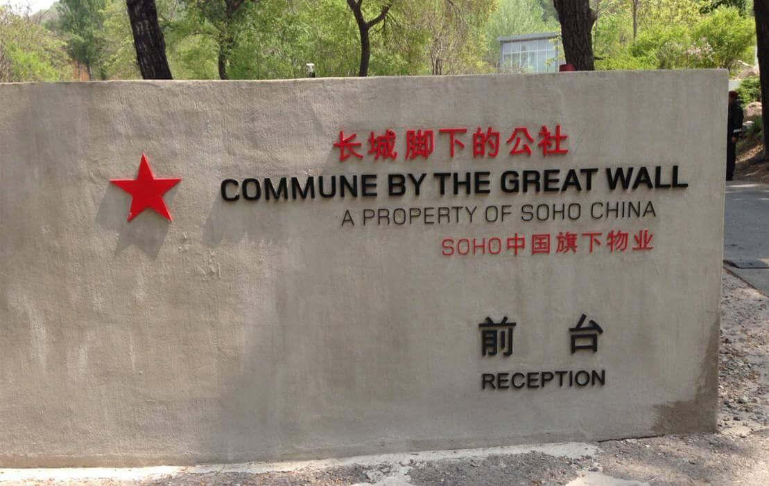 索纳尔北京家具1.jpg